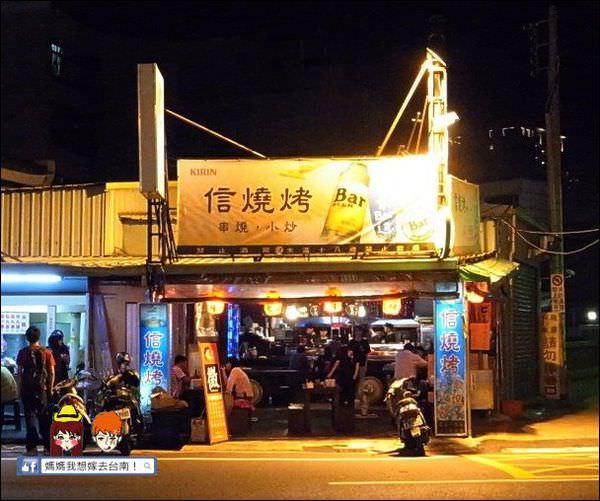 【台南中西區】信燒烤∥ 小酌聚餐的好選擇~平價燒烤店!