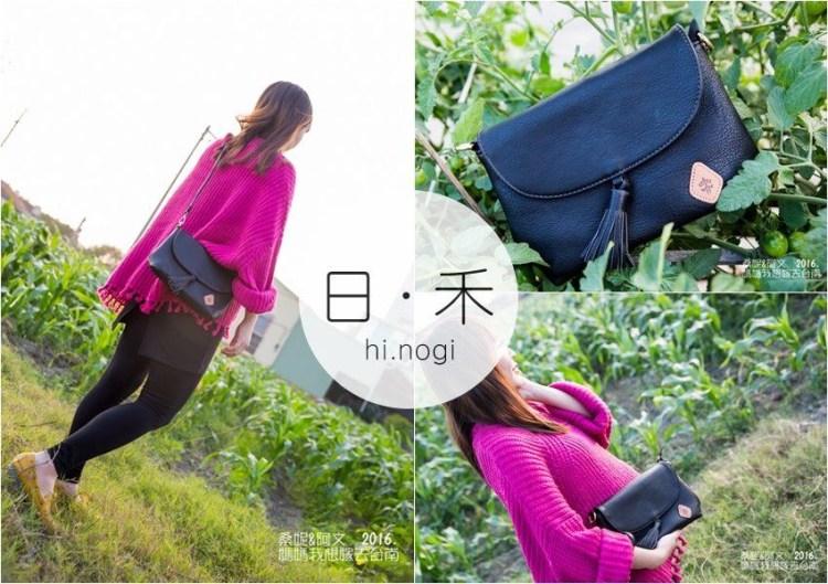 ∥穿搭∥日.禾 hi.nogi➤包包推薦,日系。森林。清新,找到最適合妳的另一絆!