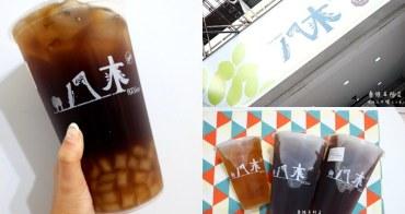 【台南】台南飲料推薦!招牌竟然是粉角?粉角+茶類碰出新滋味!Bamu八木茶飲
