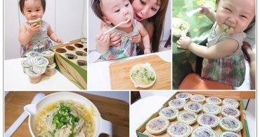 |育兒|妞寶最喜歡吃的營養美味副食品!!NOBLEBABE 諾堡嬰幼兒營養廚房~
