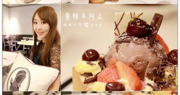 【台南中西區】女孩們最愛的夢幻餐廳,Dazzling Cafe~吃到飽限時開跑中!!!