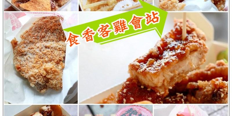 【台南中西區(文末抽獎)】食香客雞會站 北門總店,卡滋卡滋創意雞排!