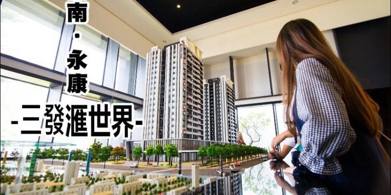 【台南永康】賞屋心得:三發滙世界|大樓型小豪宅邸,文創音樂廳、綠態飯店宅