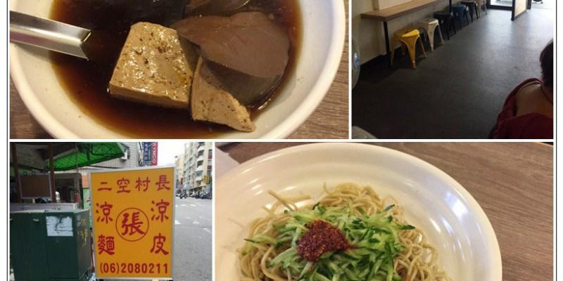 【台南東區】好吃的涼麵與麻辣鴨血豆腐的絕配組合~二空村長涼麵(張)怡東店