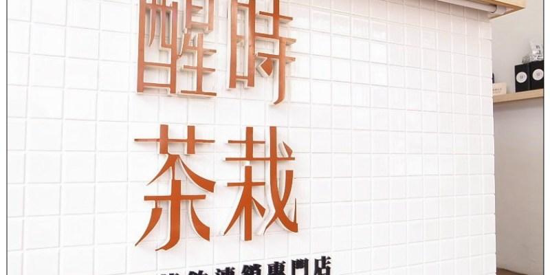 【台南中西區】台南推薦飲料、台南冷泡茶、醒時茶栽質感茶品
