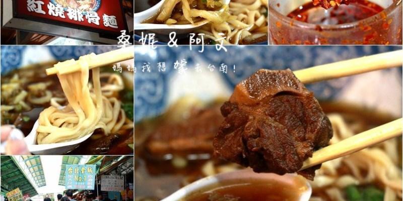 【台南安南區】幸福的店~紅燒排骨麵!!隱身在全台南最大果菜市場內!!!