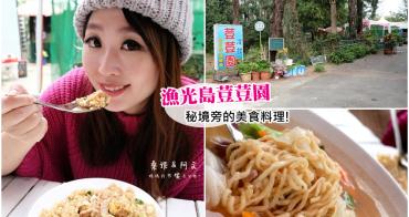 【台南安平】漁光島荳荳園➤秘境漁光島旁的美食料理!
