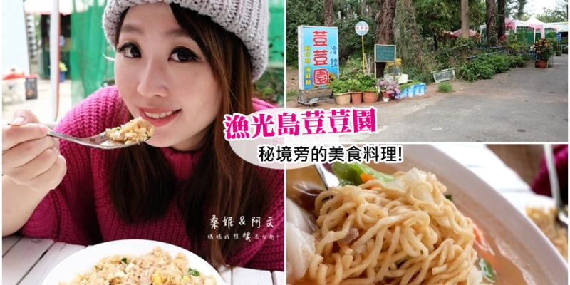 【台南安平】漁光島美食推薦!!荳荳園➤秘境漁光島旁的美食料理!