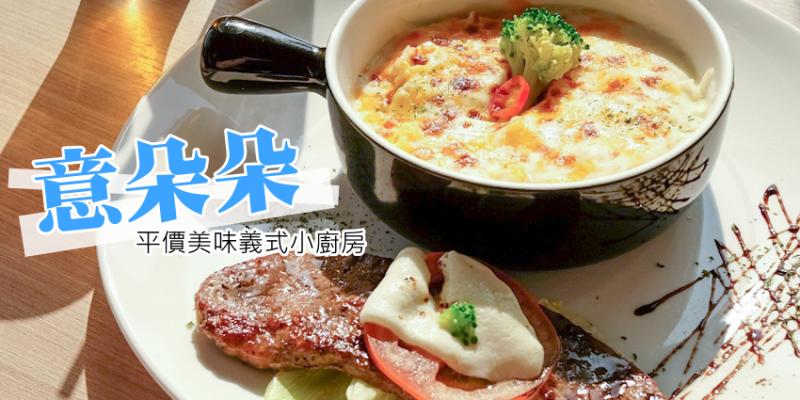 【台南安南區】意朵朵➤塩田路發現義大利麵,平價又美味的義式料理!