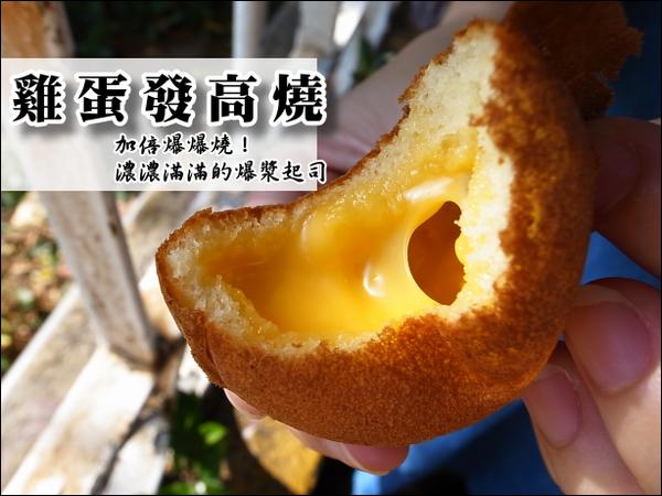 【台南東區】燒燙燙~濃郁爆漿好吃的「雞蛋發高燒」!