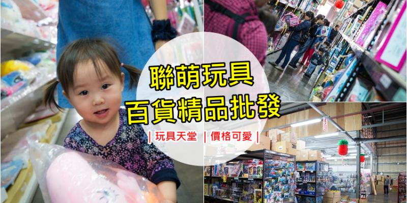 【台南南區】聯萌玩具百貨精品批發➤小朋友的玩具天堂,價格可愛爸媽省荷包的好所在!