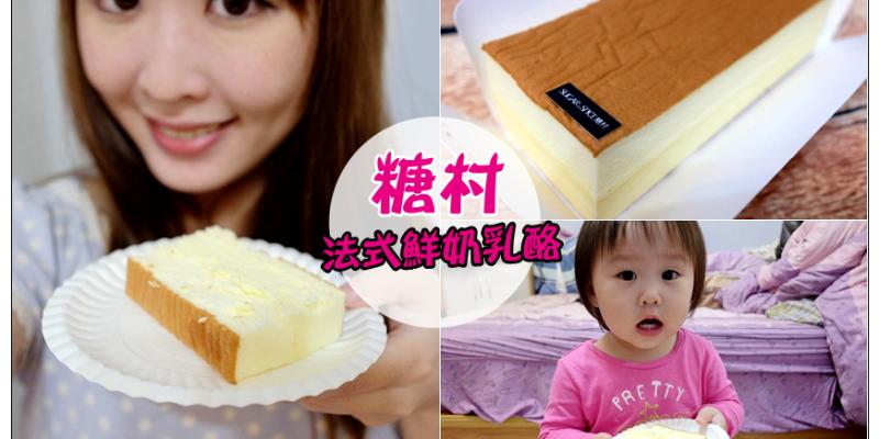  孕 糖村-法式鮮奶乳酪蛋糕➤彌月蛋糕推薦,彌月送禮的好選擇^^