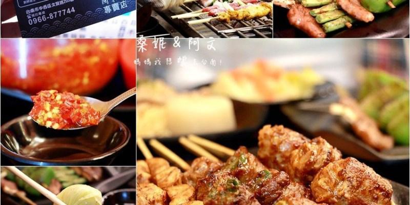 【台南中西區】【當食炭烤】先滷後烤,中藥醬汁獨特滋味!!!!