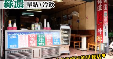 【台南安南區】綠濃➤歌手卓義峰家的早餐店♥簡單美味的好滋味~