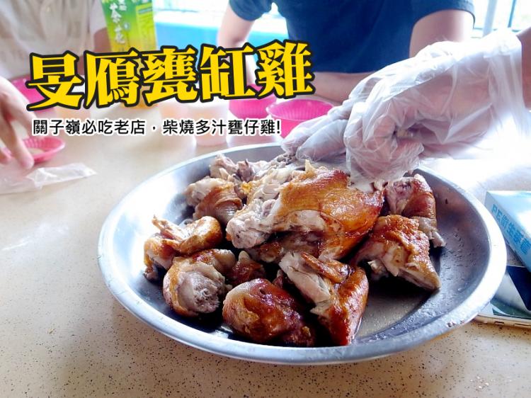 【台南白河】旻鴈甕缸雞➤關子嶺必吃老店,柴燒多汁甕仔雞!