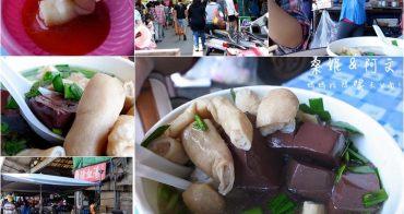 【台南安南區】三輪車豬血湯,低調再低調的豬血湯!!隱身在全台南最大果菜市場內!!!!