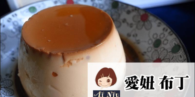 【宅配】濃郁的焦糖香~AI NIU 愛妞布丁