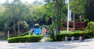 【高雄景點】壽山動物園 童心未泯之半日遊