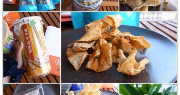 【宅配】天然好吃的零嘴~啵蒡牛蒡脆餅,健康又美味!
