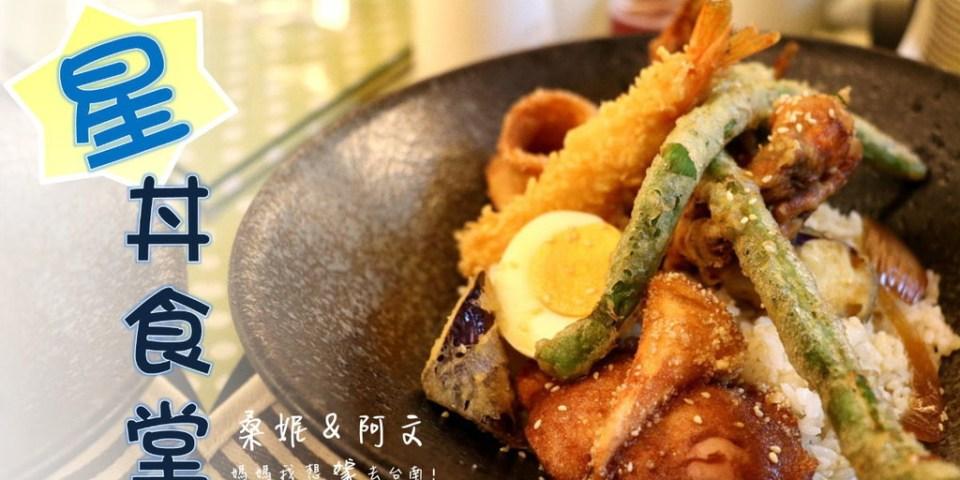 【台南北區】溫馨舒適的小店,招牌!豐富海鮮的熟食丼飯~星丼食堂