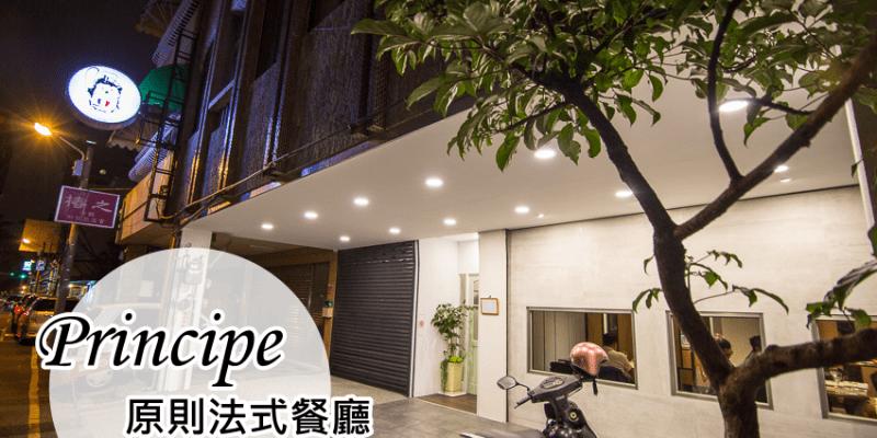 【台南北區】Principe原則法式餐廳➤巷弄內的質感餐廳,法式料理!