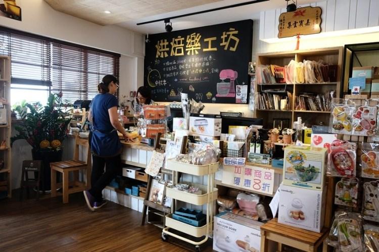 【生活】超好逛的質感小百貨,喜歡料理、烘焙、DIY的必逛小店~『烘焙樂工坊』(安南店)