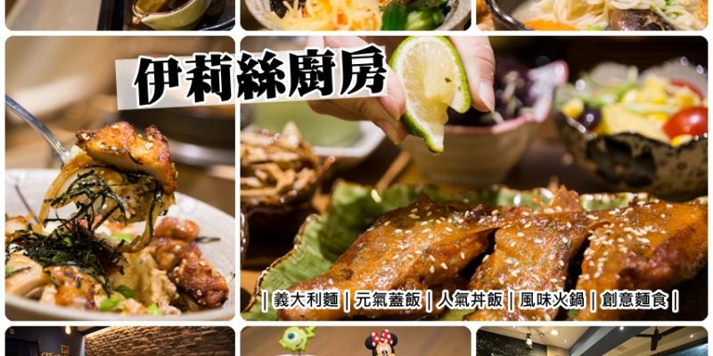 【台南北區】伊莉絲廚房➤豐盛的好選擇~餐點多元、大份量料理!