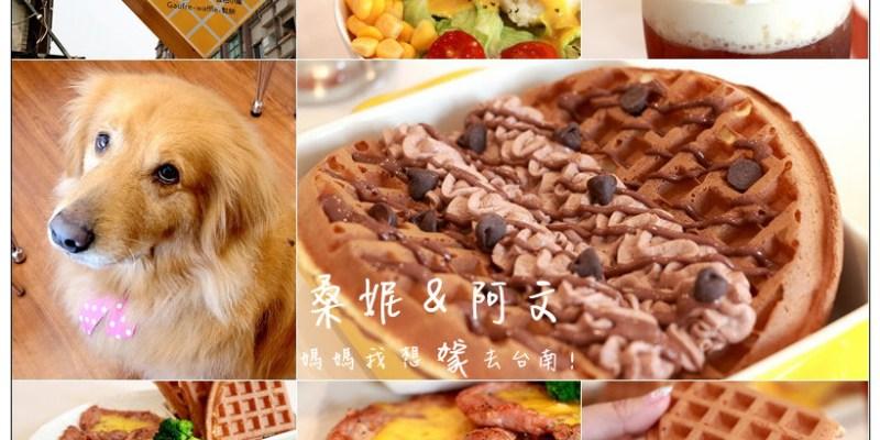 【東區】Gold House 金色小屋|美味比利時鬆餅|黃金早午餐|寵物友善餐廳!!