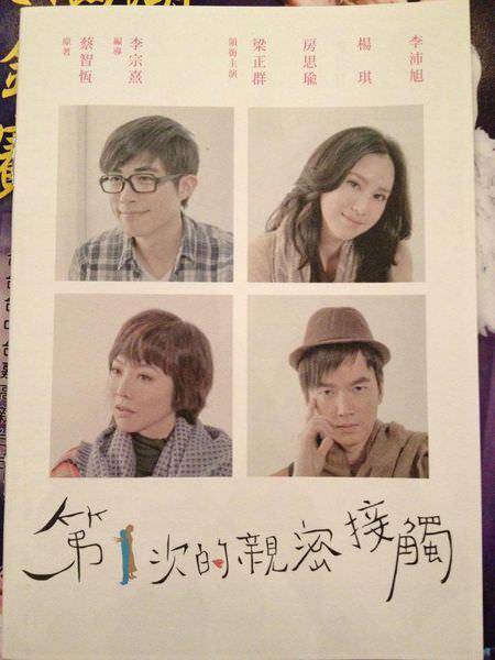 【舞台劇】《第一次的親密接觸》–臺灣戲劇表演家 觀後心得