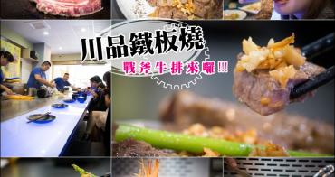 【台南北區】川品鐵板燒➤戰斧牛排來囉!!!鏗鏮鏗鏮,不僅美味,豪邁又大器~