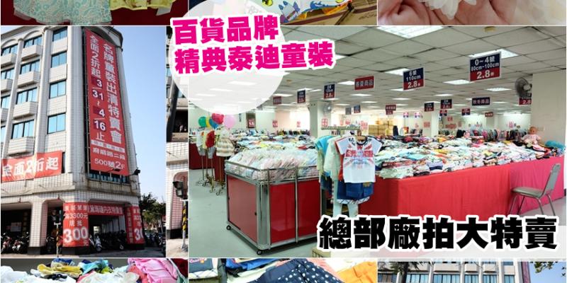 《台南-童裝廠拍》▼台南-百貨品牌精典泰迪童裝總部廠拍大特賣▼