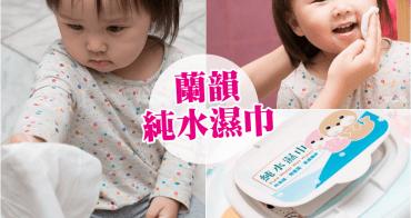 ∥育兒∥蘭韻純水濕巾➤價位超可愛!且通過SGS檢驗安心又舒適的嬰兒濕紙巾!!