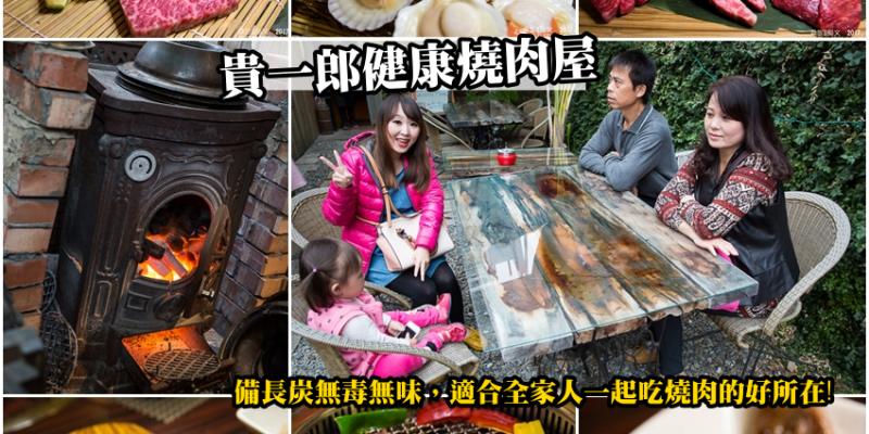 【台南北區】貴一郎健康燒肉屋➤備長炭無毒無味,適合全家人一起吃燒肉的好所在!