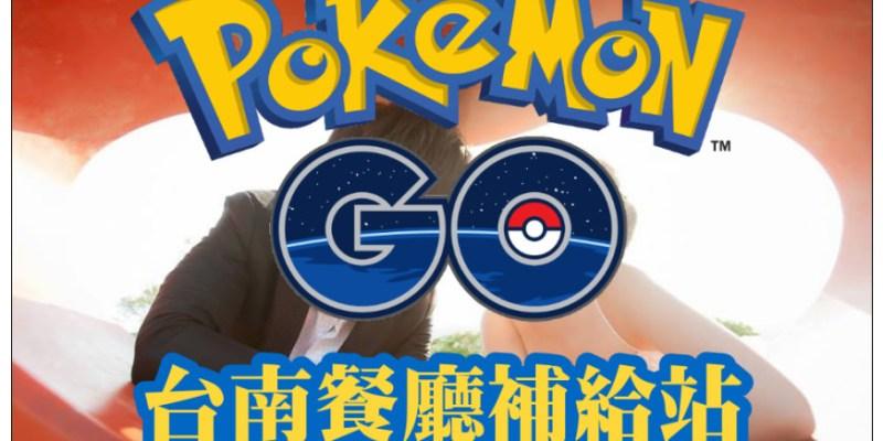 【台南Pokemon GO 餐廳補給站懶人包】快來邊吃飯邊蒐集寶貝球吧!持續更新中