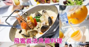 【台南東區】飛饗義法典藏料理-旗艦總店➤平價有氣氛的餐廳!聚餐的好所在!