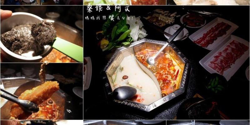 【台南中西區】 蜀姥香麻辣鍋 府城店 獨特的八角鍋,傳承自成都師傅的好味道!