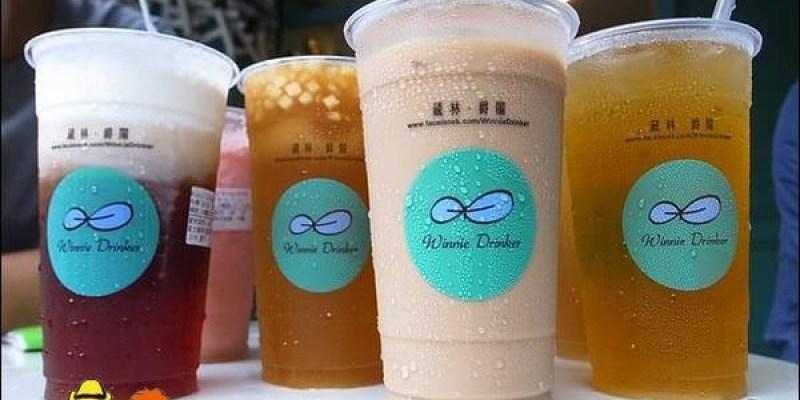 【連鎖】Winnie Drinker 葳林爵閣 超夢幻飲品~好看又好喝!