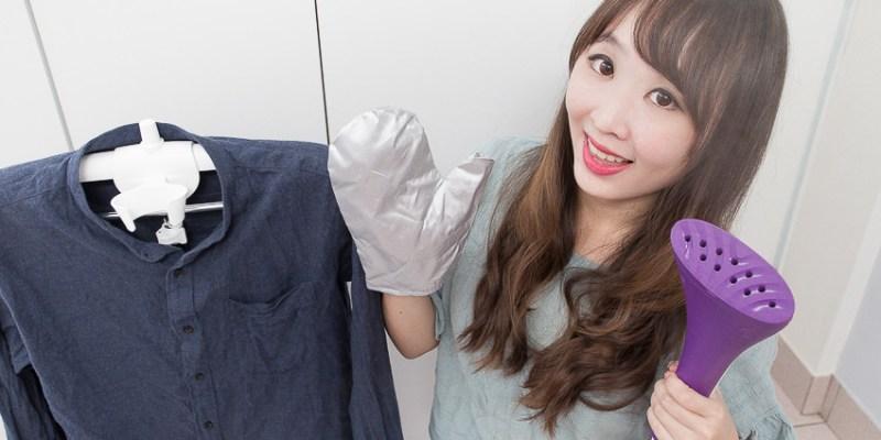【生活】女孩子的夢幻逸品,更衣室必備!飛利浦GC506蒸氣掛燙機