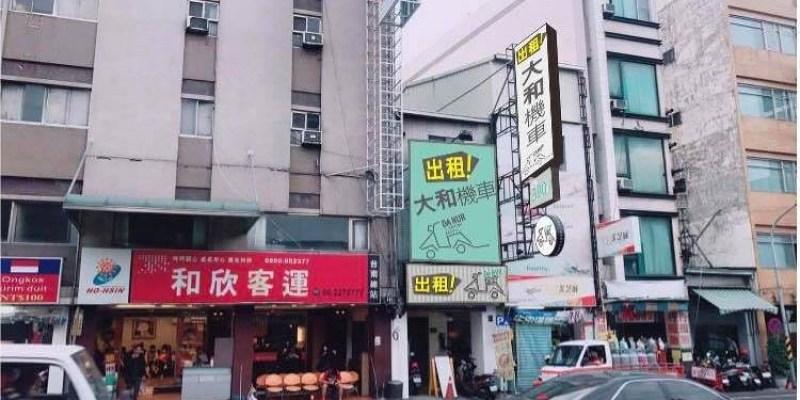 【台南北區】|大和機車出租|300元平價租車|說走就走台南輕旅行|