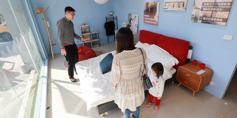 【台南家具|起家厝】我們買房了➤設計家具、沙發挑選! 專業規劃讓房子更舒適美麗