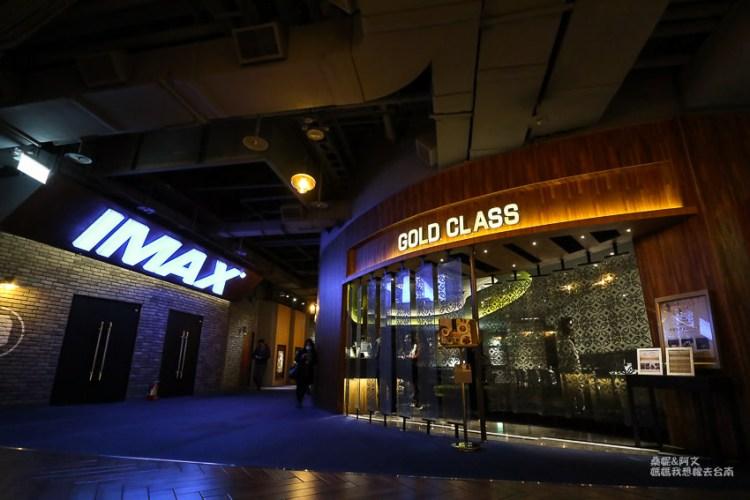 【台南美食】最頂級的享受,吃完美食再看電影!!南紡購物中心 威秀影城 GOLD CLASS頂級影廳~
