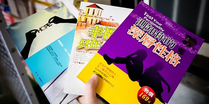 【嘉義】團媽批貨的秘密基地➤號稱全台最大的書籍批發首度開倉特賣,另有玩具、生活用品、五金等