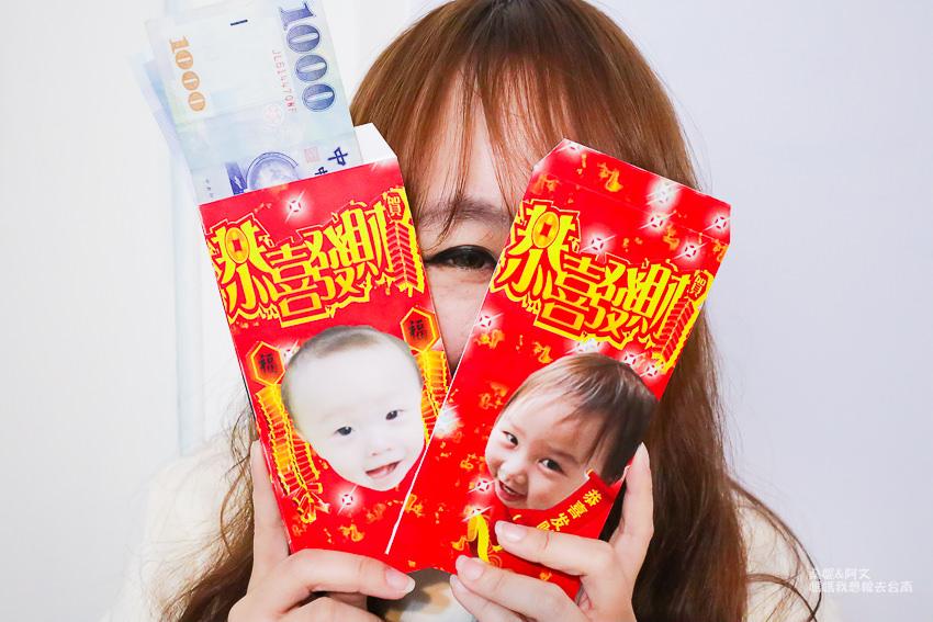 【手作DIY】自己的紅包袋自己動手做,超可愛的寶寶紅包袋