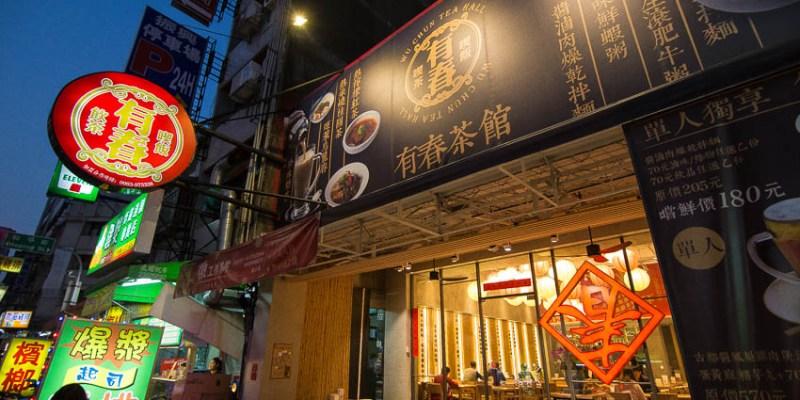 【台中美食】火車站附近商圈的古早味茶館,好吃又好拍的熱門IG打卡店!!有春茶館
