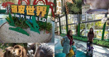 【台南親子旅遊推薦】南部最大的動物園頑皮世界! 好適合帶小朋友來!!好好玩值回票價~頑皮世界