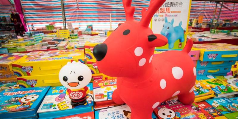 【台中烏日】特賣活動來囉!有冷氣吹唷~品牌童書、教具、繪本下殺69折,福利品下殺49折