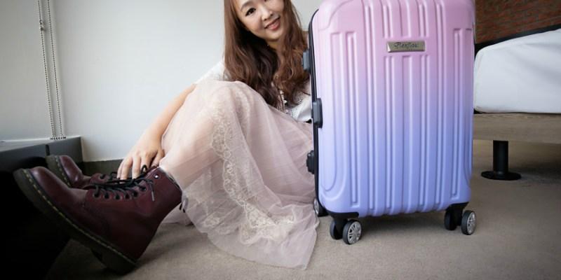 【旅遊】超方便!! 內建秤重行李箱~出國不怕超重啦!!Flexflow法國精品智能秤重旅行箱