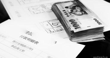 ∥房∥我們買房了(3)➤關於貸款金額的拿捏,本金攤還?本息均攤? 還有裝潢應預留多少款項