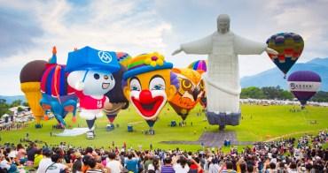 【活動】2019台東熱氣球嘉年華攻略懶人包!6/29正式開始~台東光雕節懶人包!! 來台東的住宿推薦~