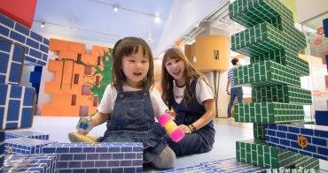 【親子】親子活動推薦,讓小朋友在遊戲中學習!!玩屋Wawoo兒童創意空間